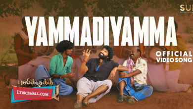 Photo of Yammadiyamma Lyrics | Pulikkuthi Pandi Tamil Movie Songs Lyrics