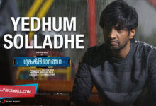 Photo of Yedhum Solladhe Lyrics | Dikkiloona Tamil Movie Songs lyrics