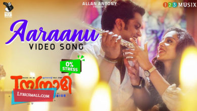 Photo of Aaraanu Lyrics | Tsunami Malayalam Movie Songs Lyrics