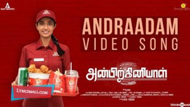 Photo of Andraadam Lyrics | Anbirkiniyal Movie Songs Lyrics