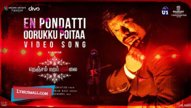 Photo of En Pondaati Ooruku Poita Lyrics | Nenjam Marappathillai Tamil Movie Songs Lyrics