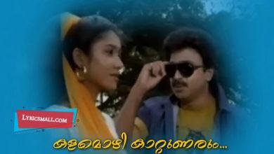 Photo of Kalamozhi Kaattunarum Lyrics | Congratulations Miss Anitha Menon Songs Lyrics