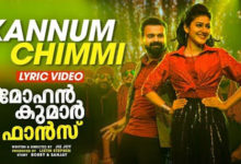 Photo of Kannum Chimmi Lyrics | Mohan Kumar Fans Movie Songs Lyrics
