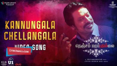 Photo of Kannungala Chellangala Lyrics | Nenjam Marappathillai Movie Songs Lyrics