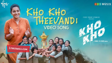 Photo of Kho Kho Theevandi Lyrics | Kho Kho Malayalam Movie Songs Lyrics