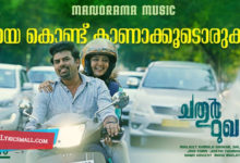 Photo of Mayakondu Lyrics | Chathurmukham Malayalam Movie Songs Lyrics