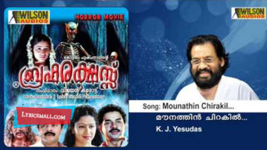 Photo of Mounathin Chirakil Lyrics | Brahmarakshassu Movie Songs Lyrics
