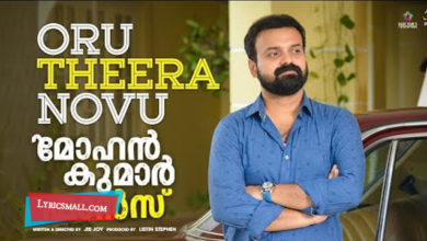 Photo of Oru Theera Novu Lyrics | Mohan Kumar Fans Movie Songs Lyrics