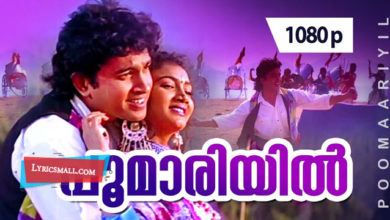 Photo of Poomaariyil Lyrics | Johnnie Walker Movie Songs Lyrics
