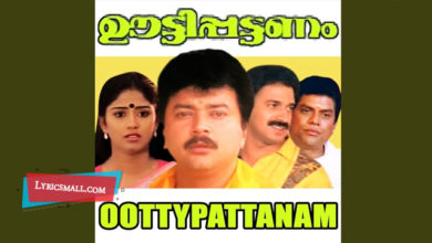 Photo of Ranjini Priyaranjani Lyrics | Oottyppattanam Movie Songs Lyrics