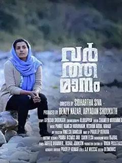 Varthamanam Malayalam Movie Songs Lyrics