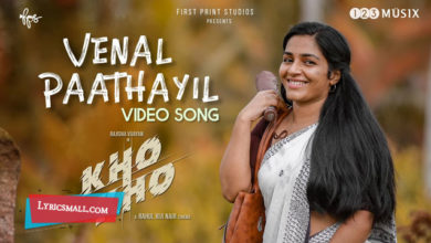 Photo of Venal Pathayil Lyrics | Kho Kho Malayalam Movie Songs Lyrics