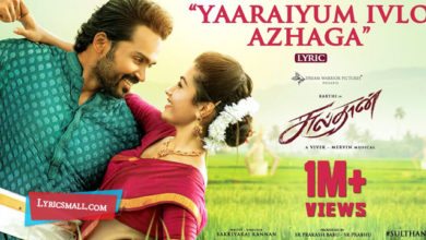 Photo of Yaaraiyum Ivlo Azhaga Lyrics | Sulthan Tamil Movie Songs Lyrics