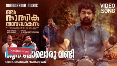 Photo of Aana Poloru Vandi Lyrics | Oru Thathwika Avalokanam Movie Lyrics