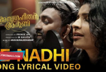 Photo of Ee Nadhi Lyrics | Anugraheethan Antony Malayalam Movie Songs Lyrics
