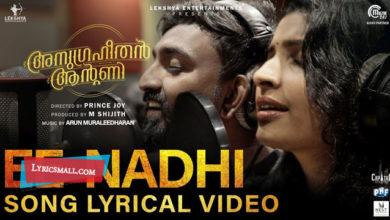 Photo of Ee Nadhi Lyrics | Anugraheethan Antony Malayalam Movie Songs Lyrics