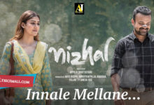 Photo of Innale Mellane Lyrics | Nizhal Malayalam Movie Songs Lyrics
