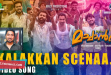 Photo of Kalakkan Scenaa Lyrics | My Dear Machans Movie Songs Lyrics