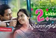 Photo of Manassu Nannavatte Lyrics | Kunjeldho Malayalam Movie Songs Lyrics