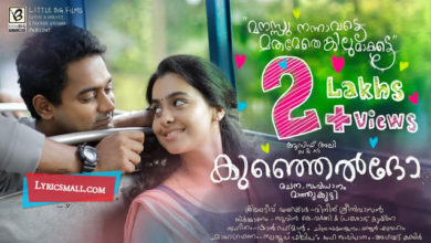 Photo of Manassu Nannavatte Lyrics   Kunjeldho Malayalam Movie Songs Lyrics