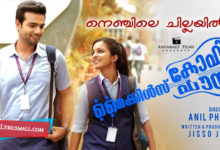 Photo of Nenjile Chillayil Lyrics | Michael's Coffee House Movie Songs Lyrics