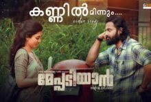 Photo of Kannil Minnum Lyrics | Meppadiyan Malayalam Movie