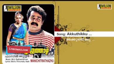 Photo of Akkuthikku Lyrics | Manichitrathazhu Movie Songs Lyrics