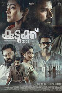 Kudukku 2025 Malayalam Movie Songs Lyrics