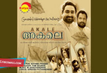 Photo of Aarorumariyathe Lyrics | Akale Album Songs Lyrics