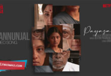 Photo of Kannunjal Lyrics | Payasam Tamil Movie Songs Lyrics