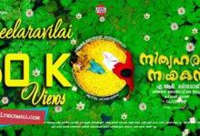 Photo of Neelaravilai Lyrics | Nithya Haritha Nayakan Movie Songs Lyrics