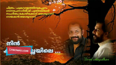 Photo of Nin Karal Chillayile Lyrics | Chakravaalathinumappuram Movie Songs Lyrics