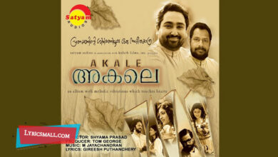 Photo of Prenayini Njaan Nin Lyrics   Akale Album Songs Lyrics