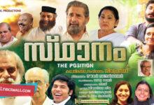Photo of Thaazhvaaramaake Lyrics | Sthaanam Movie Songs Lyrics